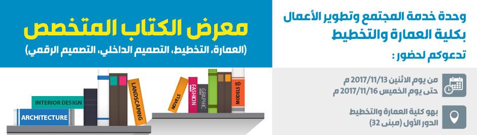 معرض الكتاب المتخصص  - معرض الكتاب المتخصص (العمارة،...