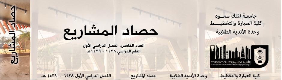 حصاد المشاريع - حصاد المشاريع العدد الخامس...